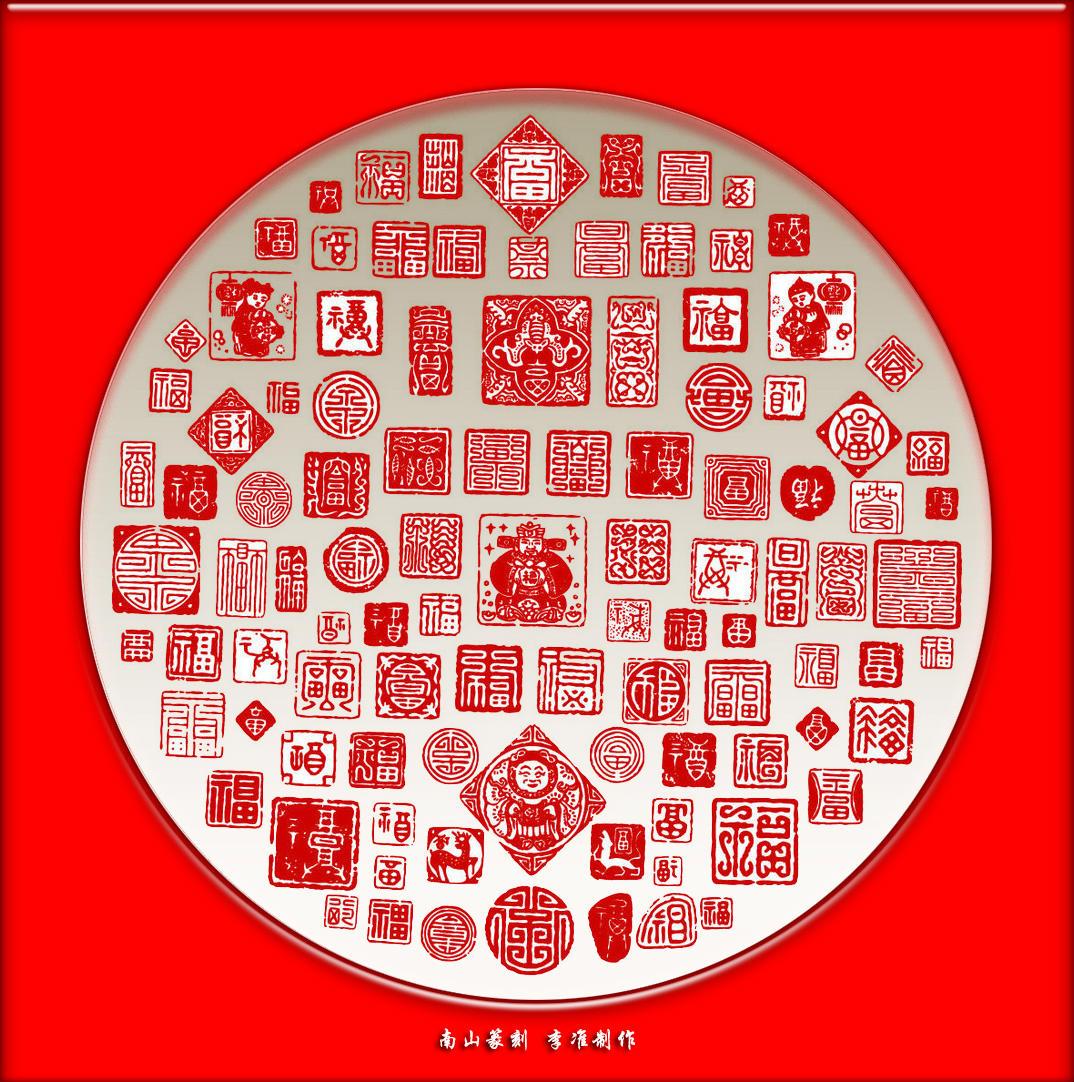 印章设计在线生成在线篆刻印章设计艺术印章设计图片