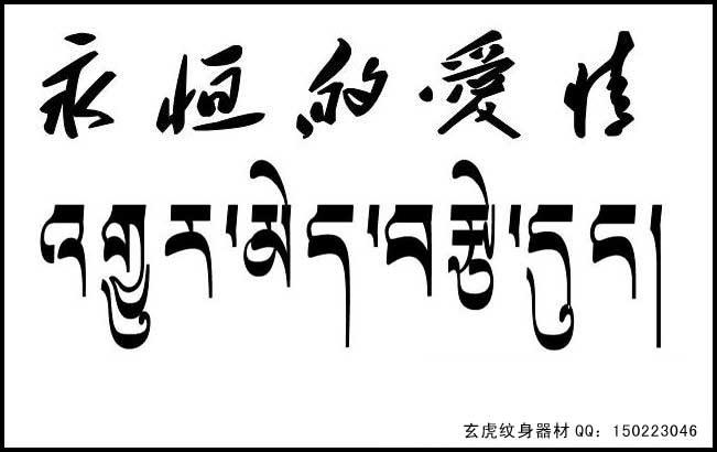 数字写法梵文,六字大明咒梵文写法图片