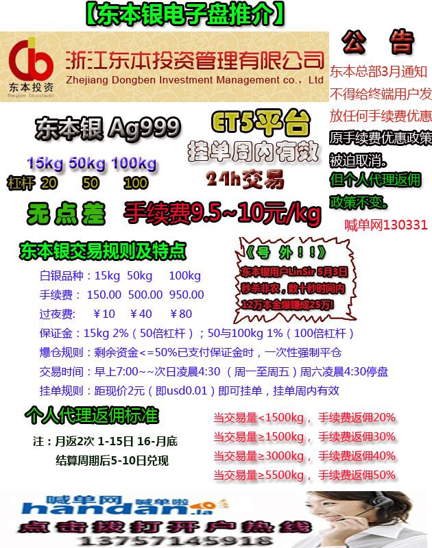 东本银宣传logo