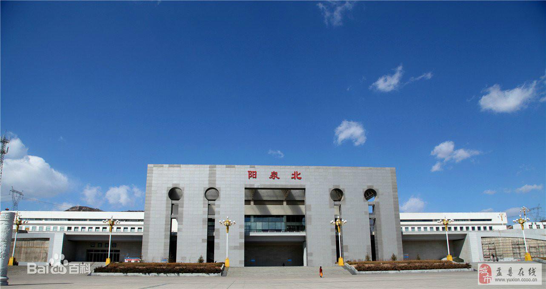 阳泉北站图片_百度百科