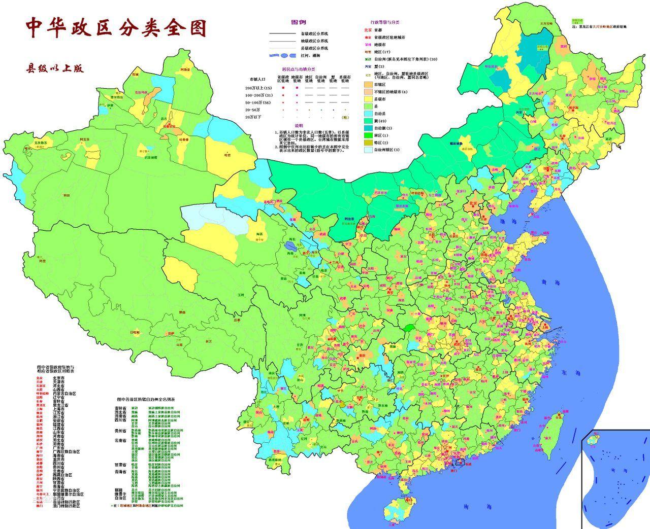 区划地�_中华人民共和国行政区划统计表(2011年)    省级 地级 县级 乡级 区划