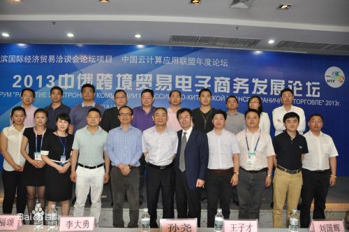 2013中俄跨境贸易电子商务发展论坛会议照片