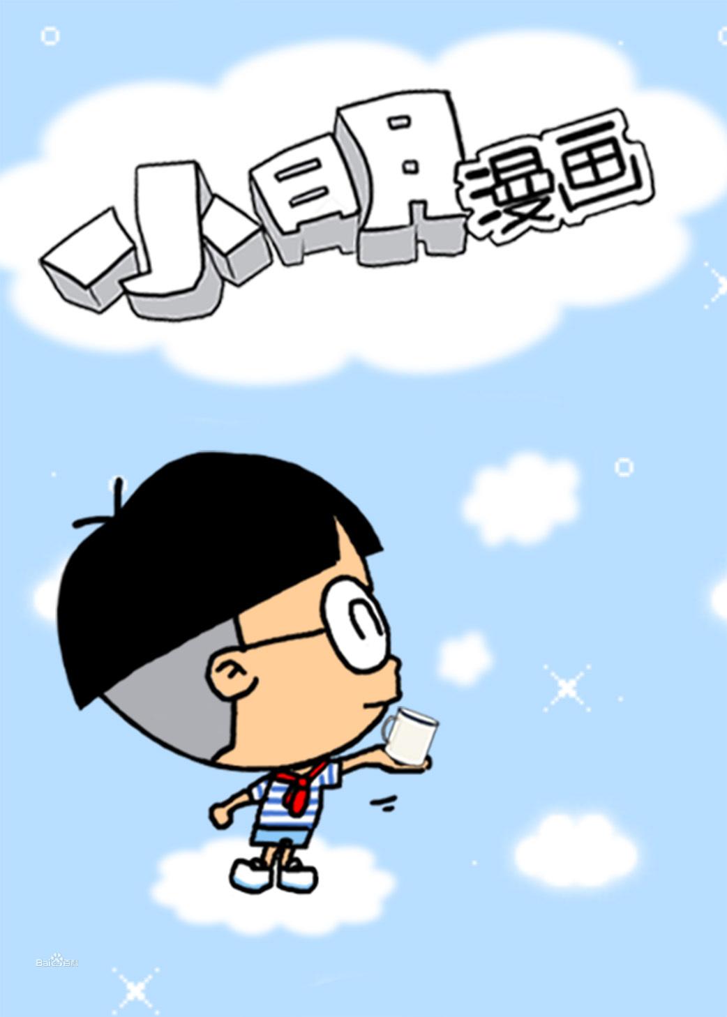 小明系列漫画_百度百科