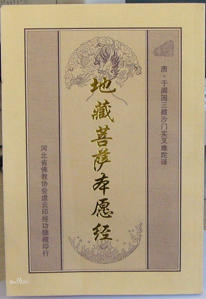 地藏菩萨本愿经(讲记)