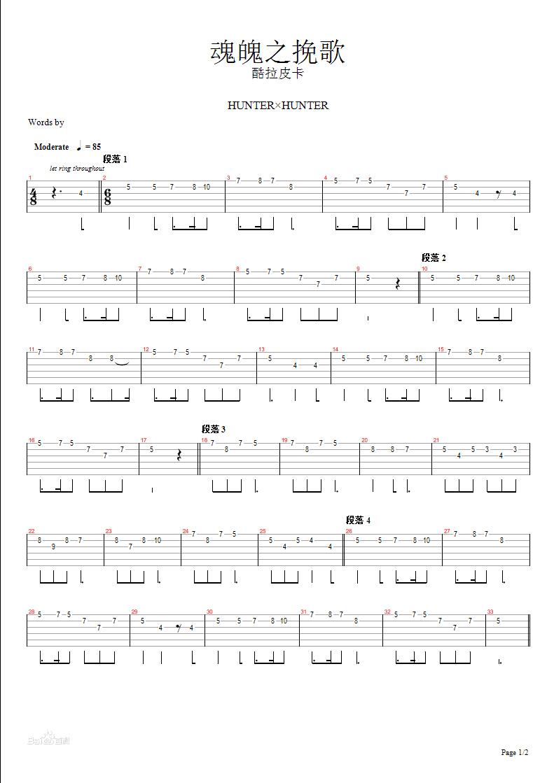(此段偏带团酷) 4制作编辑 演奏歌曲的乐器有吉他的,钢琴的,长笛的,小图片