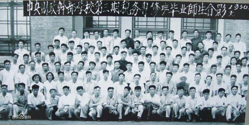 1956年中央财政干部学校毕业生合影
