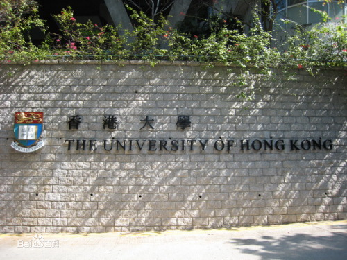 香港大学校园