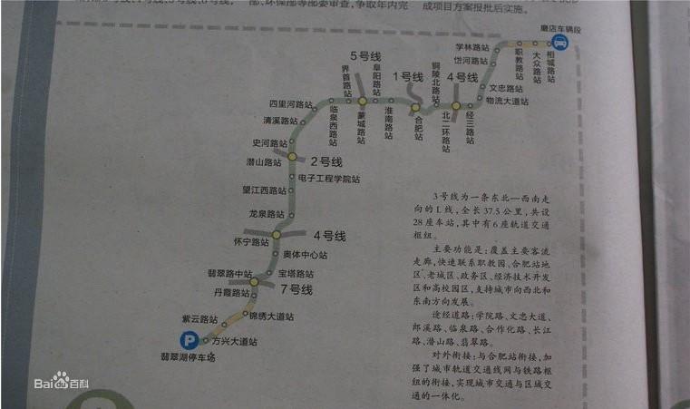 合肥地铁三号线规划_地铁三号线开建在即天天公寓与繁华零距离_合