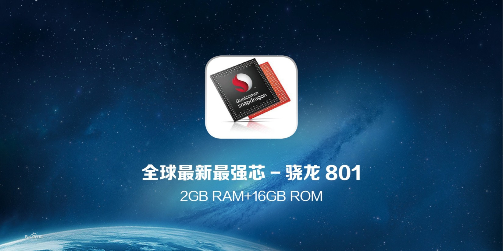 晓龙801顶级核芯
