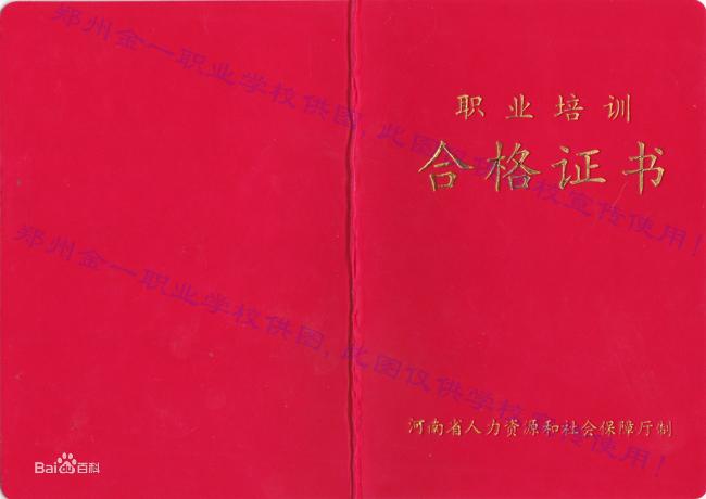郑州金一职业学校培训合格证书样本