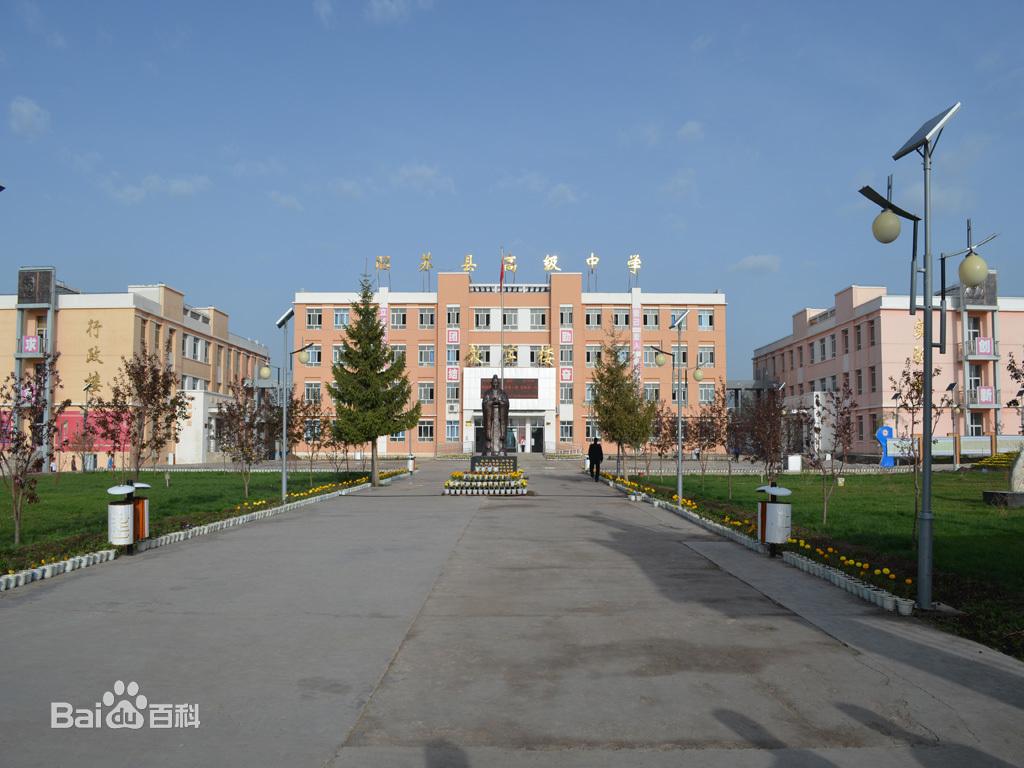 昭苏县高级中学图片 百度百科 高清图片