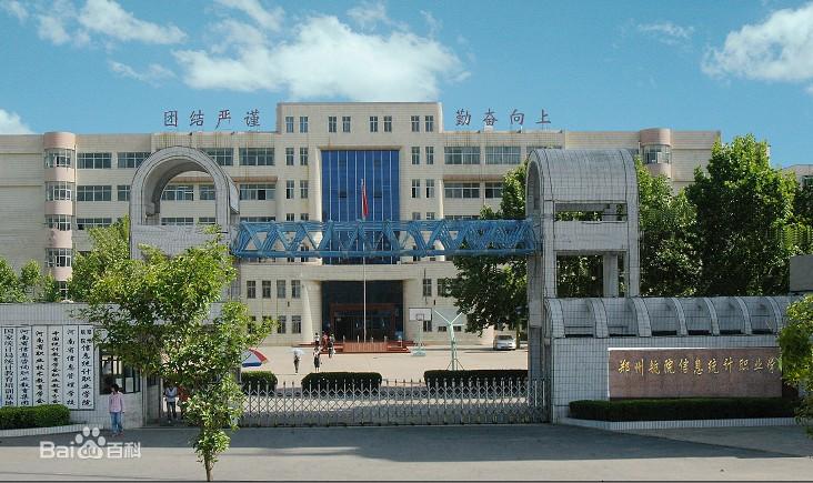 郑州航院信息统计职业学院 高清图片