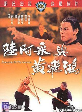 1986年,赴内地与李连杰合作拍摄电影《南北少林》.图片