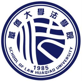 华侨大学法学院图片