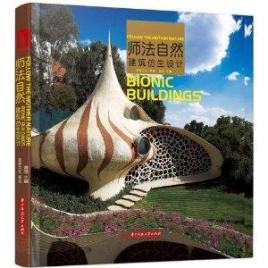师法自然:建筑仿生设计图片