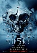 死神来了6电影完整版