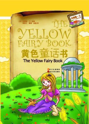 黄色童话书图片