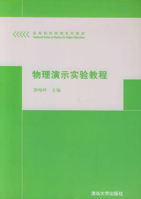 本书经验总结清华大学基础物理课实验演示的大学是在的教学最好写的上编初中天津的武清图片