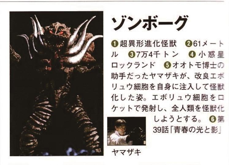 平成系《奥特曼》里第三个由艾勃隆细胞变异的怪兽,因为大友博士的死