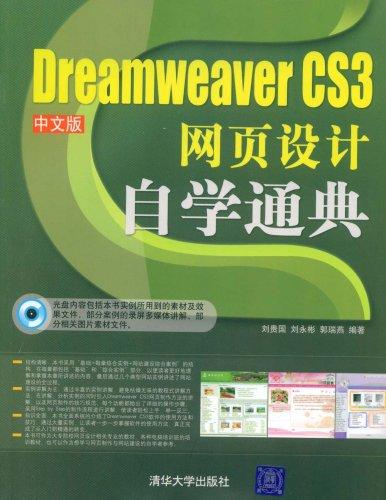 dreamweavercs3网页设计自学通典图片