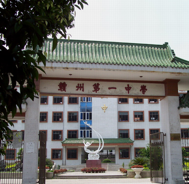 赣州市第一中学