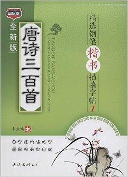 唐诗三百首精选钢笔楷书描摹字帖1图片