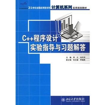 mfc的应用程序框架组成;上机实验根据c++程序设计教程的进度,安排了图片