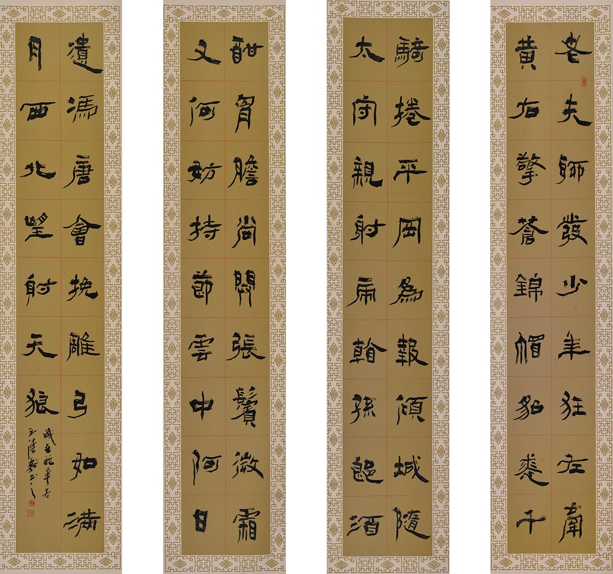王清献,岩石斋主,中国当代书法家,画家.1957年8月生.图片