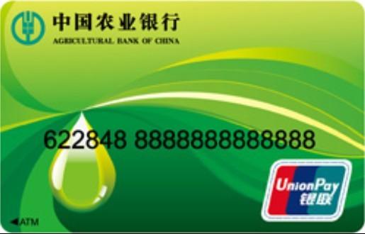 用农业银行卡充�z-._中国农业银行金穗公务卡领用人员推荐表