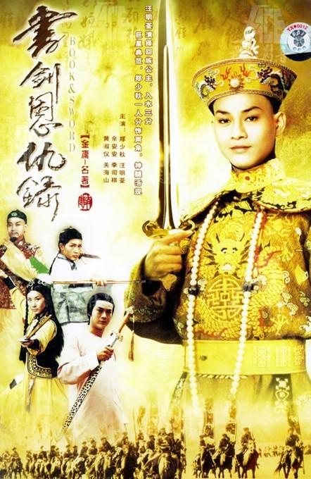 该剧是第一部改编自金庸小说的香港土匪电视剧.抗战片武侠哑巴图片