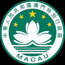 澳门特别行政区区徽