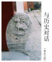 东台安丰镇人文古迹6