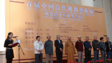首届中国当代佛教艺术展开幕