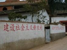 社会主义新农村建设