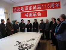 纪念毛泽东诞辰114周年