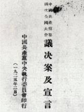 中国共产党第四次全国代表大会决议案及宣言