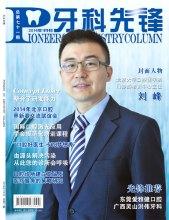 《牙科先锋》2014年期刊