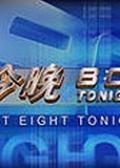 成都电视台新闻综合频道《今晚8:00》