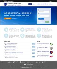 CSP国际会议网站