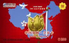 中国知网会员卡