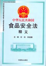 中华人民共和国食品安全法释义
