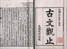 古文观止手抄本