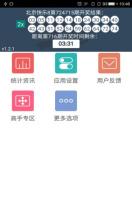 北京快乐8app截图