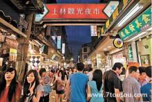 台北夜市著名小吃
