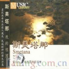 交响诗套曲《我的祖国》是斯美塔那的代表作