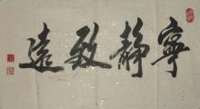 吉林书画院米南阳作品欣赏