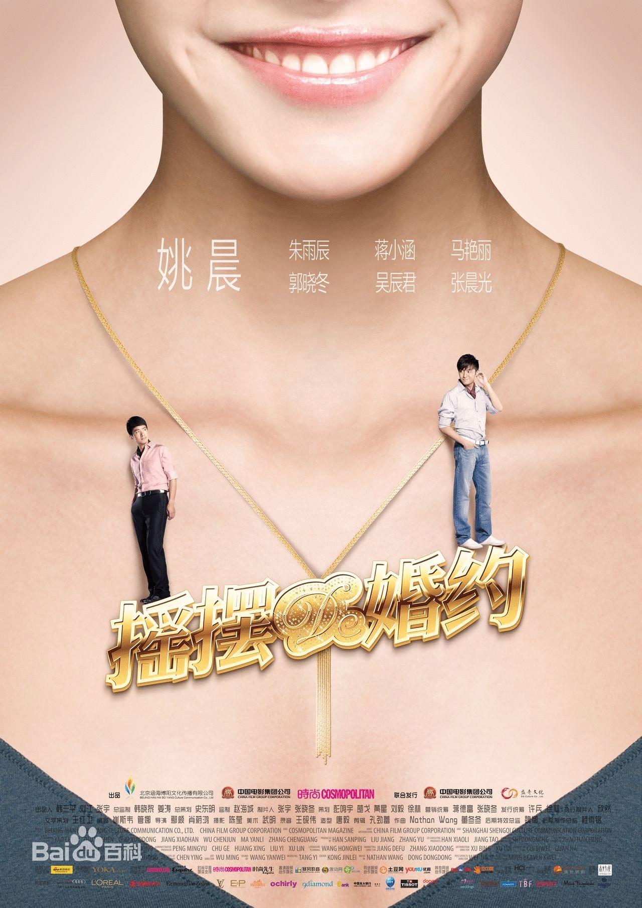 《摇摆de婚约》海报