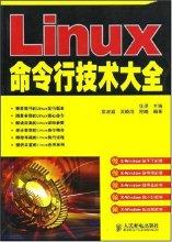 Linux命令行技术大全