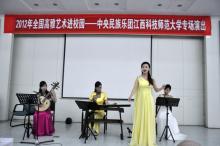 中央民族乐团来我校举办专场演出