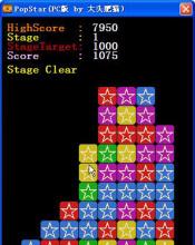 消灭星星电脑版游戏截图